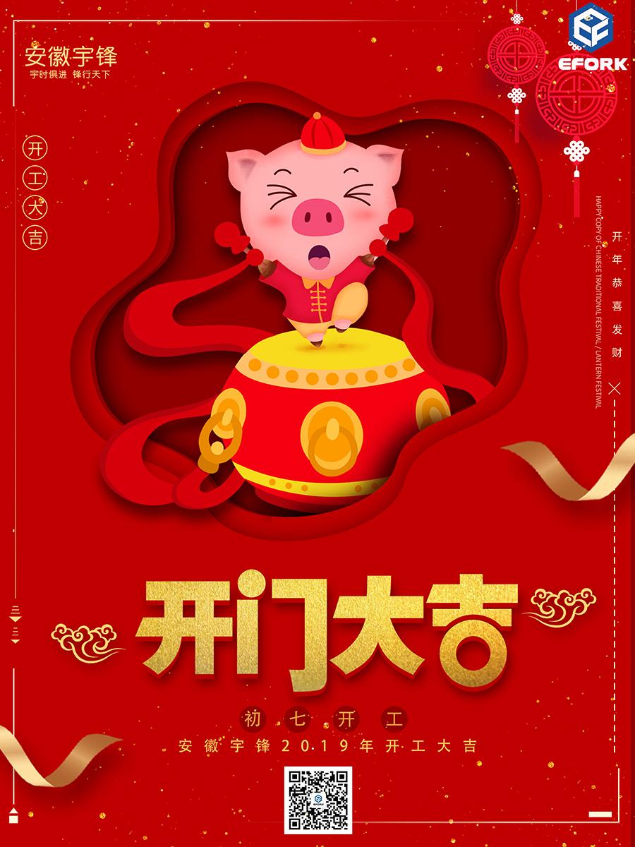 """开工大吉丨安徽宇锋2019""""猪""""事顺利"""