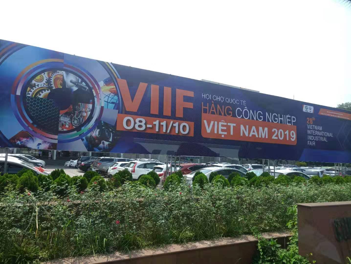 安徽宇锋即将参展第27届越南国际工业博览会