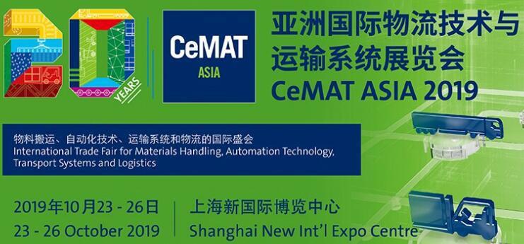 安徽宇锋即将重磅亮相第20届亚洲国际物流展(CeMAT ASIA)