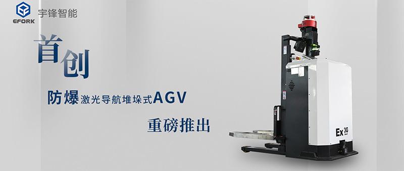 首发丨宇锋防爆叉车AGV助推易燃易爆危险行业智能化转型升级