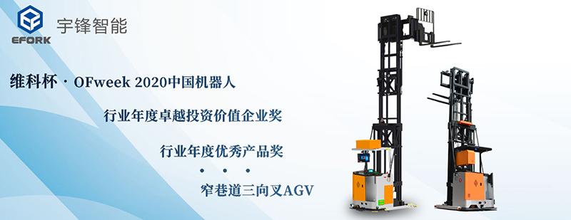 宇锋智能荣获维科杯•OFweek 2020中国机器人行业年度双奖