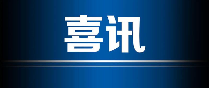 """喜讯:宇锋智能荣获""""物流技术装备卓越之星""""称号"""