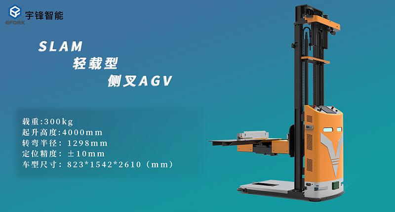 宇锋智能:新品首发 激光SLAM轻载型侧叉AGV(ECA03J-40)