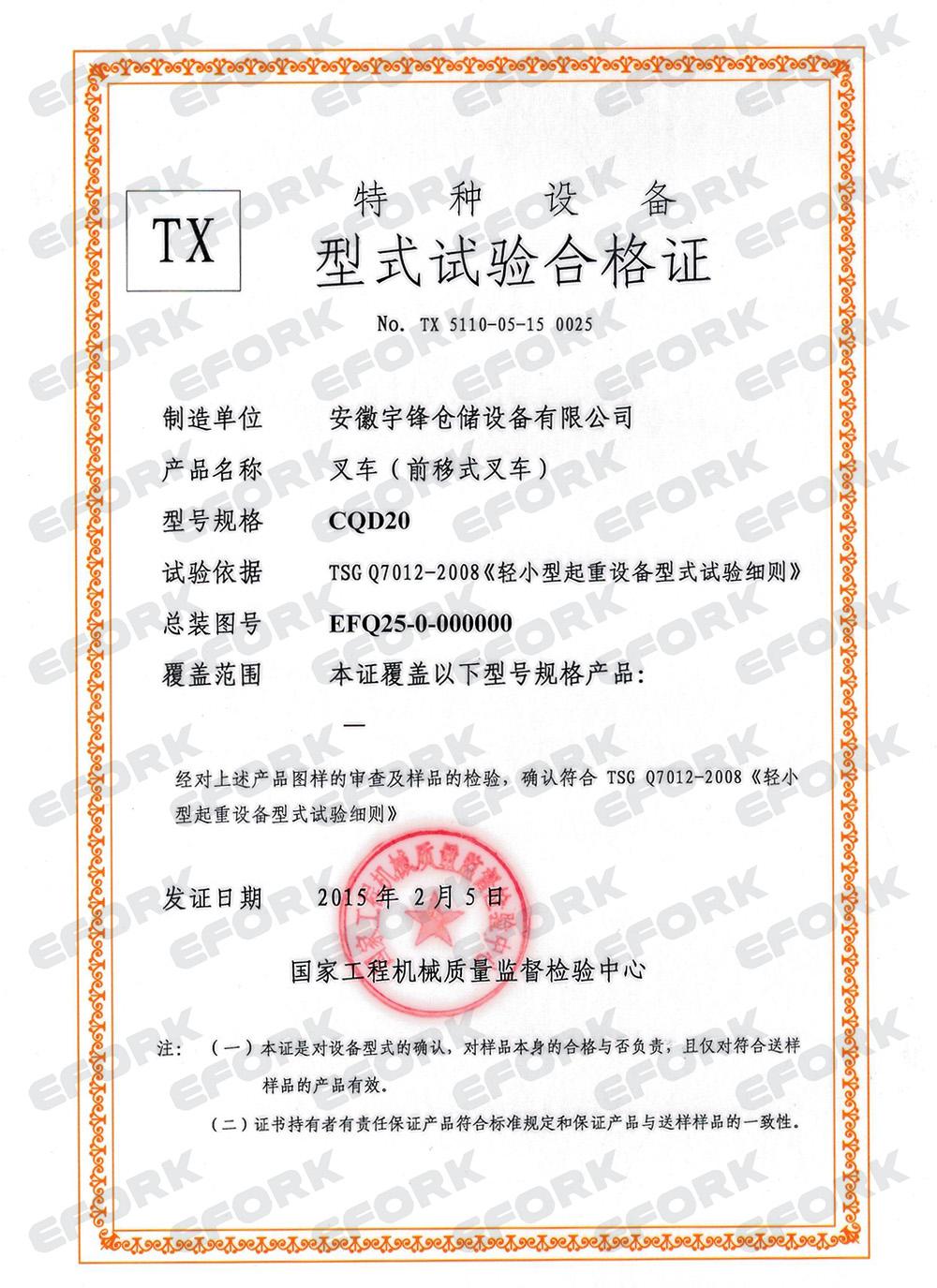 前移式叉车型式试验合格证CQD20