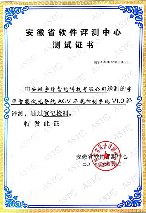 激光导航AGV车载控制系统1.0测试证书